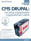 Книга «CMS Drupal: система управления содержимым сайта»