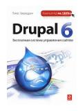 Книга «Drupal 6. Бесплатная система управления сайтом»
