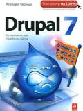 Книга «Drupal 7. Бесплатная система управления сайтом»