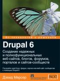 Книга «Drupal 6. Создание надежных и полнофункциональных веб-сайтов»
