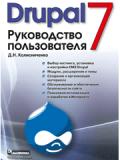 Книга «Drupal 7. Руководство пользователя»