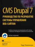 Книга «CMS Drupal 7. Руководство по разработке системы управления веб-сайтом»