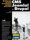 Книга «CMS Joomla! и Drupal»