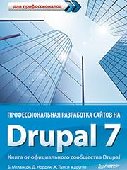 Книга «Профессиональная разработка сайтов на Drupal 7»