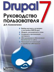 скачать книги по drupal 7 на русском