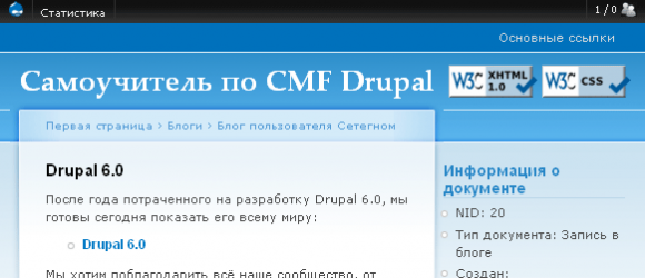 Drupal – About this node