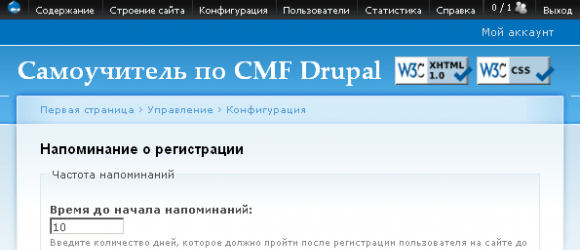 Drupal – Account reminder