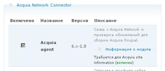 Drupal – Acquia Network Connector