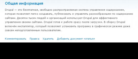 Drupal – Admin Links