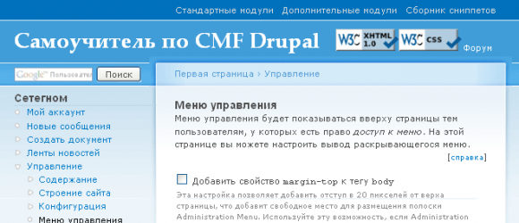Drupal – Administration Menu Dropdown