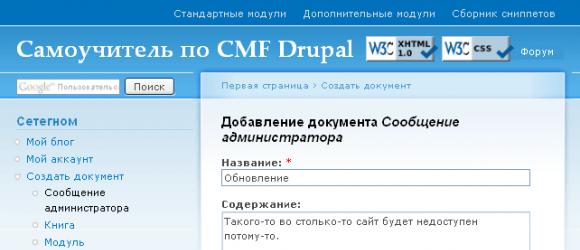 Drupal – Admin message