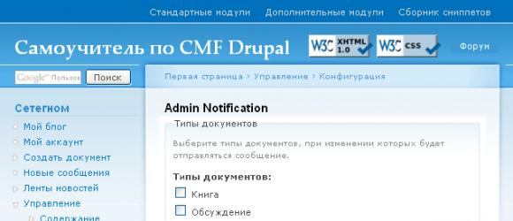 Drupal – Admin Notify