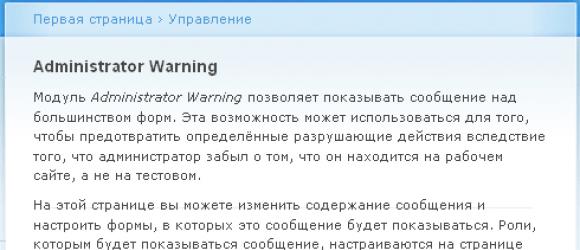 Drupal – Administrator Warning