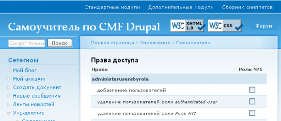 Drupal – Administer Users by Role