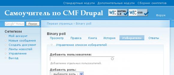Drupal – Advanced Poll