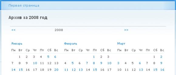 Drupal – Archive Calendar