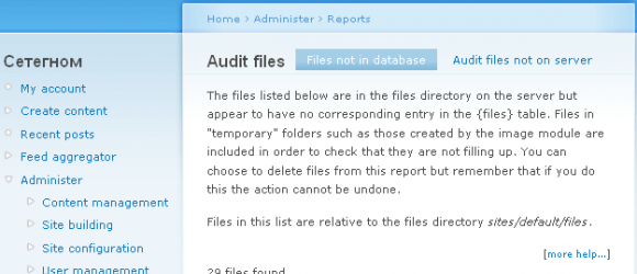 Drupal – Audit Files