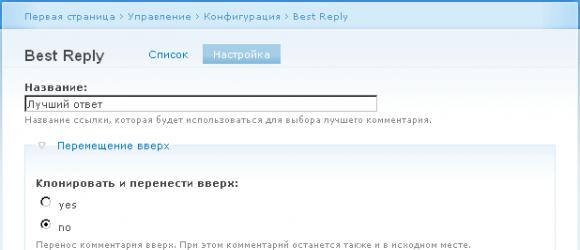 Drupal – Best reply