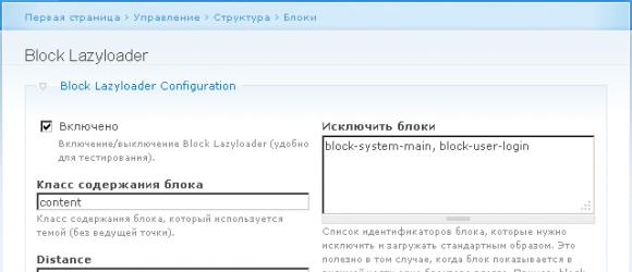 Drupal – Block Lazyloader