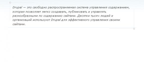 Drupal – Blockquote