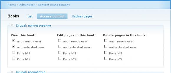Drupal – Book access