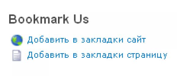 Drupal – Bookmark Us