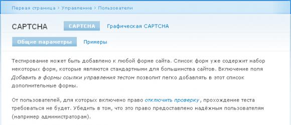 Drupal – CAPTCHA