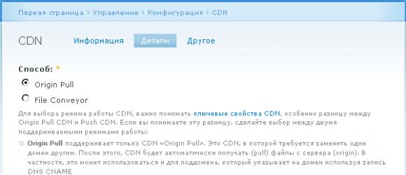 Drupal – CDN