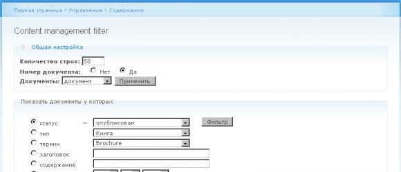 Drupal – Content Management Filter