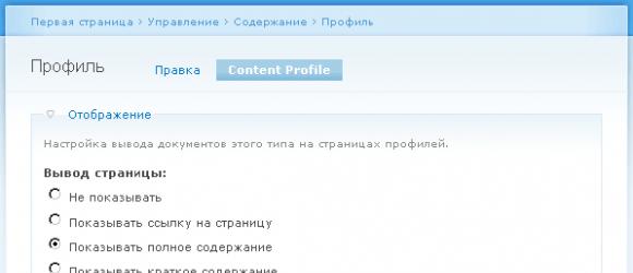 Drupal – Content Profile