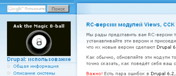 Drupal – 8-ball