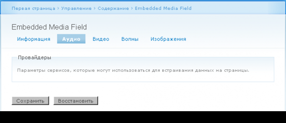 Drupal – Embedded Media Field