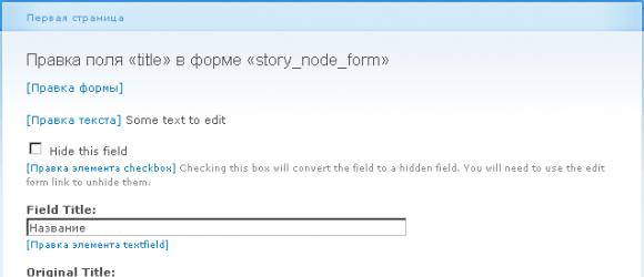 Drupal – Form Defaults