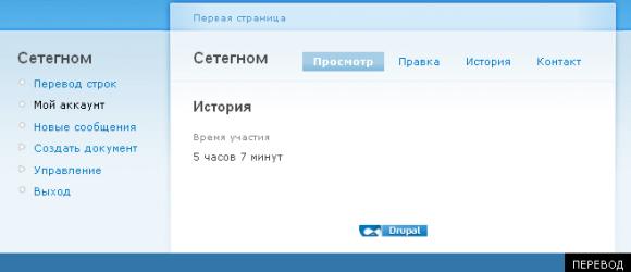 Drupal – Localization client