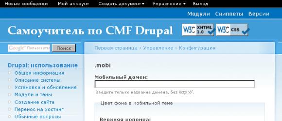 Drupal – .mobi loader