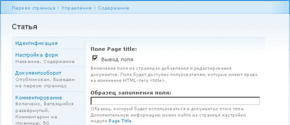 Drupal – Page Title