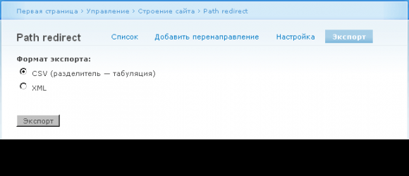 Drupal – Path Redirect