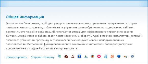 Drupal – Service links