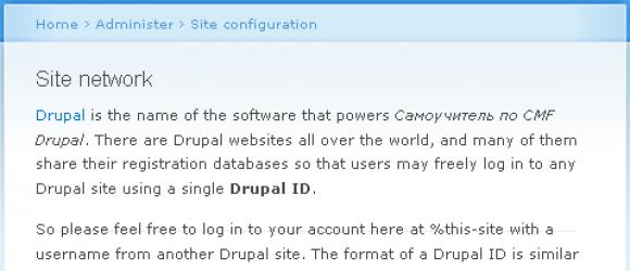 Drupal – Site Network