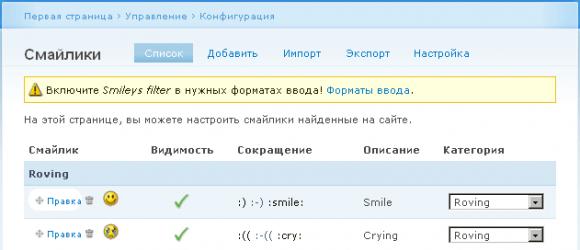 Drupal – Smileys