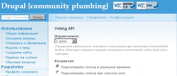 Drupal – Voting API