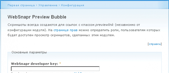Drupal – WebSnapr Preview Bubble